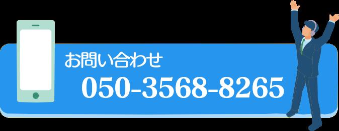 お問い合わせ 050-5880-3210